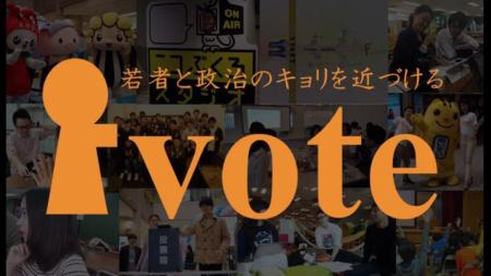 「若者と政治のキョリを近づける-学生団体ivote」